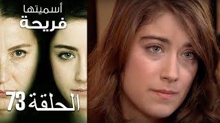 Asmeituha Fariha   اسميتها فريحة الحلقة 73