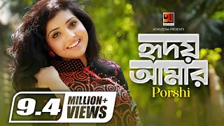 Hridoy Amar | by Porshi | Bangla Romantic Song 2018 |  Lyrical Video |  ☢☢ EXCLUSIVE ☢☢