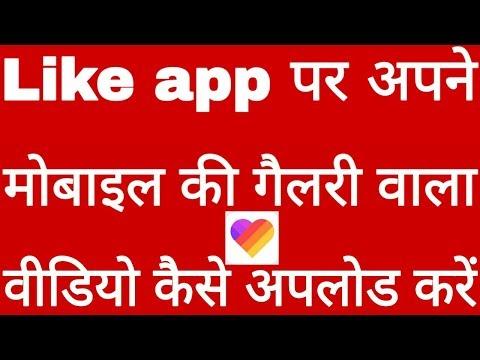 Like app par mobile ki gallery wala video Kaise upload kare