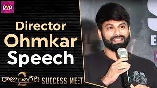 Ohmkar Speech | Raju Gari Gadhi 2 Success Meet | Nagarjuna | Samantha | Seerat Kapoor | PVP Cinema