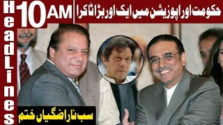 PPP PMLN United in Senate Elections | Headlines 10 AM | 15 November 2018 | Express News