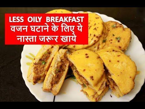 कम  तेल का टेस्टी नाश्ता जो पहले कभी न देखा होगा न खाया होगा   Less Oily Healthy Breakfast Recipe