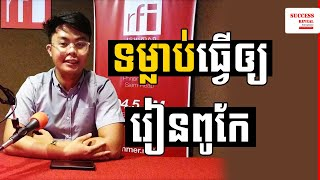 Success Reveal - Habit make you become outstanding student ( IN KHMER)