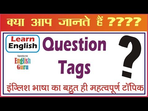 English में Question Tags का महत्व । Rules & Examples in Hindi | How to Form| Learn English Speaking