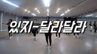 Download [제이원댄스핏Vol.33]#ITZY있지 달라달라dalla dalla choreo by 박순정(jay-one)달라달라이지댄스 kpop/제이원댄스핏/dancefit Video