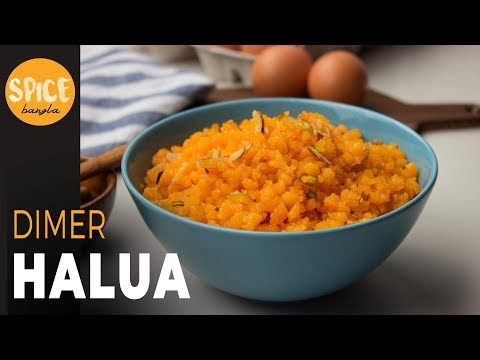 অল্প উপকরণে তৈরি ডিমের হালুয়া/জর্দা  | Dimer Halua/Jorda Recipe | Egg Halua Recipe by Spice Bangla