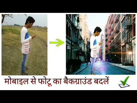 How To Change Photo's Background from phone - Photo background change [Hindi] | Picsart Editing