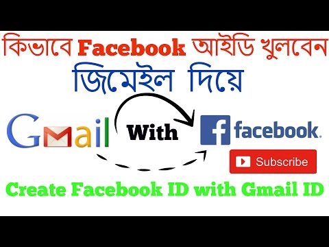 How to create facebook account with Gmail ID | Gmail With facebook  |  bangla tutorial 2017