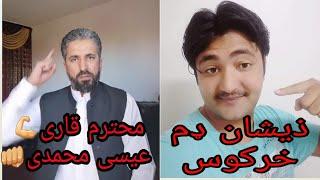 Qari Eisa Mohammadi Ao Zeeshan Gul Khan