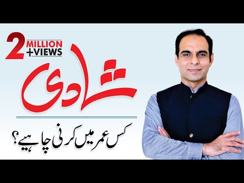 Marriage Advice: Suitable Age For Marriage -By Qasim Ali Shah   In Urdu