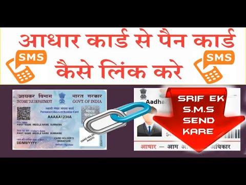 How to link aadhaar with pan card by sending sms .बिना इंटरनेट के आधार को पन कार्ड से लिंक करे।
