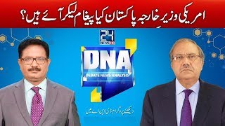 PML N party leadership issue | DNA | 24 Oct 2017 | 24 News HD