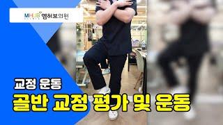 대전도수치료-골반교정평가 및 운동(with 대전엠허브의원.라파본TV)