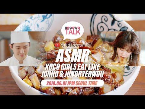 [KOCOWATALK] ASMR Koco Girls Eat like JUNHO & JungRyeoWon in