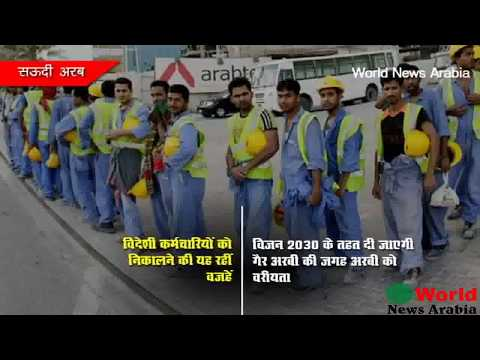 These People are not Eligible to get Job In Saudi Arabia - Qatar