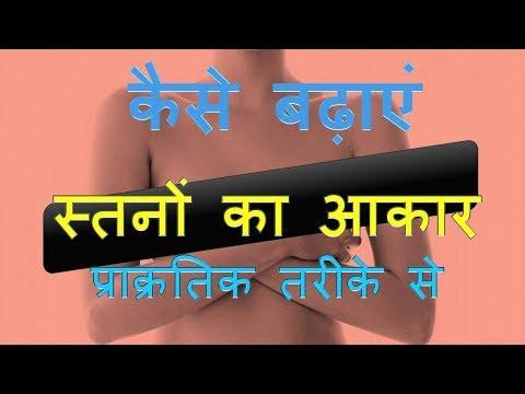 कैसे बढ़ाएं स्तनों का आकर बिलकुल प्राकृतिक तरीके से | Stano Ka Aakar Badhane Ke Natual Upay |  UMHJ