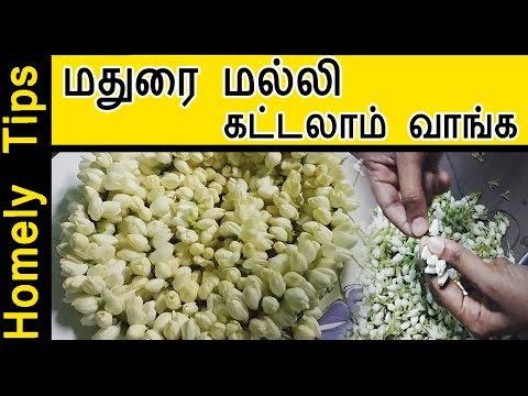 மதுரை மல்லி கட்டலாம் வாங்க! - How to tie jasmine flower-How to string Nandiavattam flower garland???