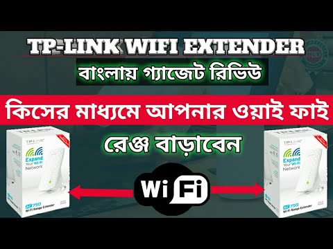 Tp-link long range wireless wifi best extender bangla review by itbd official