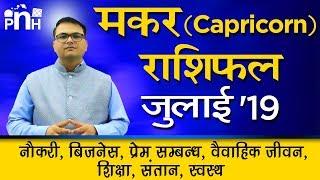 Makara Rasi Phalalu June 2019 | Capricorn Horoscope | Telugu