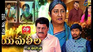 Yamaleela   16th January 2021   Full Episode No 102   ETV Telugu