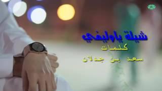 #x202b;شيلة ياوليفي كلمات سعد جدلان اداء عبدالعزيز الحارثي#x202c;lrm;