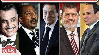 رؤساء مصر يتحدثون الانجليزية من منهم يتحدثها بشكل أفضل؟
