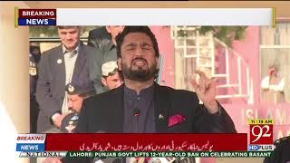 Shahryar khan Afridi addresses ceremony in Islamabad | 19 Dec 2018 | 92NewsHD