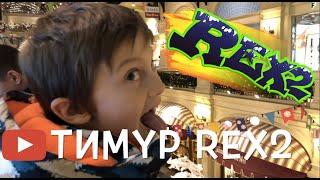 Влог Ниочем! Весело гуляю в парке и в музее Космонавтики! Тимур Rex2 Будинок Іграшок