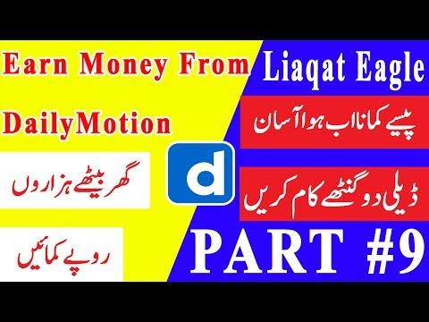 How To Make Money From Dailymotion Course In Urdu Hindi Part #9 By Liaqat Eagle