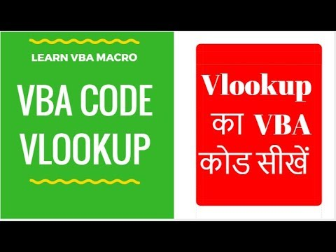 VBA Code For Vlookup In Excel Hindi