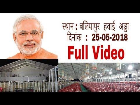 Baliyapur Hawai Adda - Narendra Modi Speech