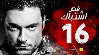 مسلسل فض اشتباك - الحلقة 16 السادسة عشر - بطولة أحمد صفوت | Fad Eshtbak Series - Ep 16