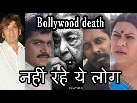 भारतीय अभिनेताये जिनका निधन की कोई खबर नहीं है | famous celebrities who are dead | LEARNERBOY