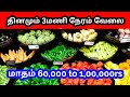 Bulk vegetables supply to hotels | Business in Tamil, Low Investment business ideas in tamil