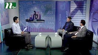 Market Watch (মার্কেট ওয়াচ) | Episode 326 | Stock Market and Economy Update | Talk Show