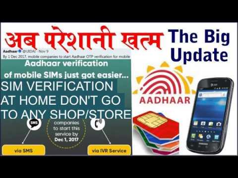 घर  बैठे सिम Verification आधार के साथ करे |SIM Verification with aadhaar at home