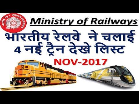 भारतीय रेलवे  ने चलाई 4 नई ट्रैन देखे लिस्ट Ministry of Railways launch 4 new train Nov-2017