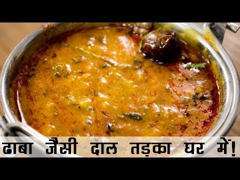 दाल तड़का रेसिपी | ढाबे जैसी दाल फ्राई बनाने की विधि  | Dhaba Style Dal Tadka Recipe in Hindi