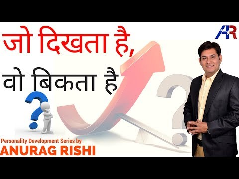 Improve your Personality || Personality Development || Motivational Speaker Anurag Rishi