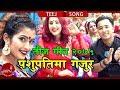 New Teej Song 2075 2018 Pashupatima Gajur Manju Paudel Bhagirath Chalaune Ft Anjali Sanjiv mp3