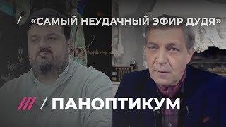 Download Уткин и Невзоров критикуют интервью Киселева Дудю Video
