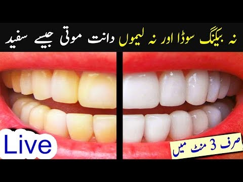 Teeth Whitening in 3 Minutes - No Baking Soda No Lemon - Aisha Health With Beauty