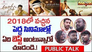 Tollywood 2018 Blockbuster movies   Rangastalam   Bharath ane nenu   Aravinda Sametha   Myra Media