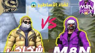عندما يلتقي أساطير شرق الأوسط وشمال أفريقيا مستقعديين vs شكاكي 😱 Challenge M8N Vs Shakaki