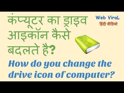 [Hindi] How to Change Computer Drive Icon | कम्प्यूटर का ड्राइव आइकॉन कैसे बदलते है?