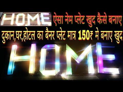 How to make decorated banner name plate of shop home hotel   दुकान, घर का नेम प्लेट