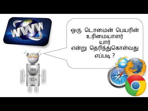 How to find the registered owner of a domain name or URL (TAMIL VERSION) தமிழ்
