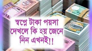 স্বপ্নে টাকা পয়সা দেখলে কি হয় জেনে নিন এখনই Shopner Tabir | Sopner Bekkha