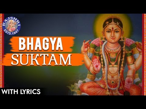 Full Bhagya Suktam With Lyrics | भाग्य सूक्तम | Vedic Chanting | Sanskrit Mantra For Luck & Wealth