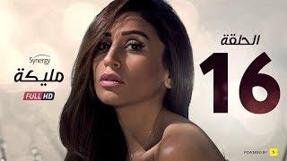 مسلسل مليكة الحلقة 16 السادسة عشر - بطولة دينا الشربينى |Malika Series - Episode 16 HD